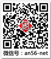 安安互联微信公众号:an56-net