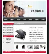 电子产品 -