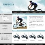 自行车制造企业网站 -