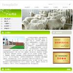 养殖企业网站 -