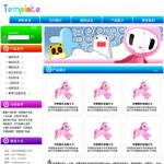 玩具企业网站 -