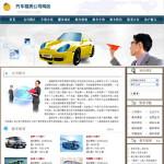 汽车租赁公司网站 -
