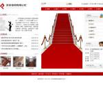 楼梯公司网站 - 安徽安安互联 - 合肥虚拟主机|安徽空间域名