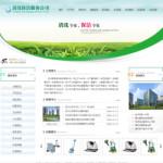 清洁服务公司网站 -
