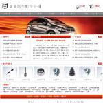 汽车配件公司网站 -