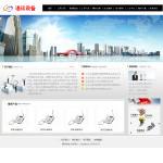 通讯器材公司网站 -
