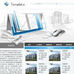 房地产开发公司企业网站 -
