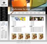 办公用品企业网站 -