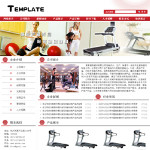 健身器材公司网站 -