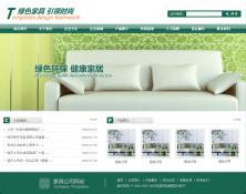 家具公司网站 -