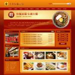 连锁快餐公司网站 -