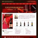 酒业贸易公司电子商务网站 -