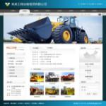 工程设备租赁公司网站 - 安徽安安互联 - 合肥虚拟主机|安徽空间域名