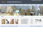 楼梯制造公司网站 -