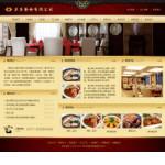 中式餐饮公司网站 -