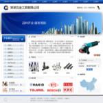 五金工具销售公司网站 -