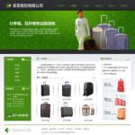 箱包制造公司网站 -