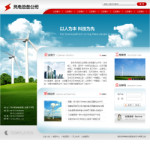 风电设备公司网站 -