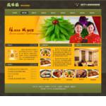 特色餐厅网站 -