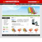印刷材料公司网站 -