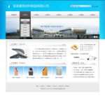 建筑材料制造公司网站 -