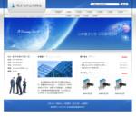 电子产品公司网站 -