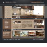 整体厨房公司网站 -