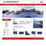 新能源设备制造公司网站 -