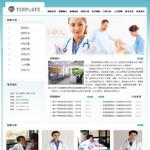 医院诊所网站 -